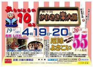 楽大師ポスター 140312-02