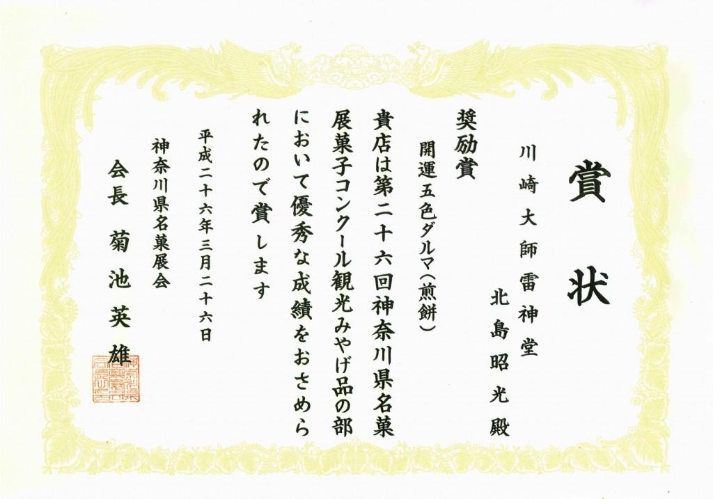 CCF20140405_0000