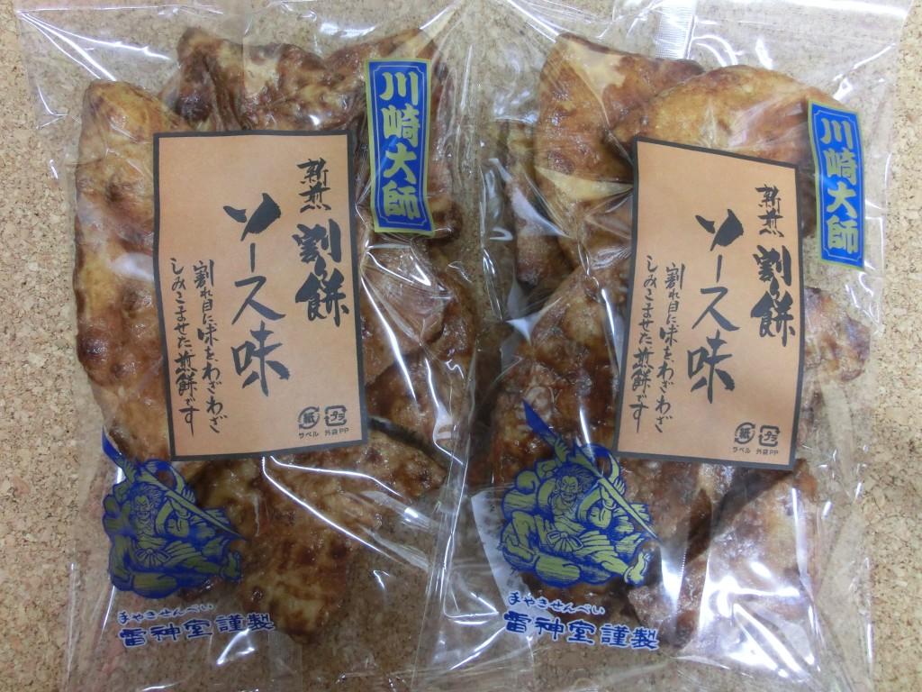 割り餅ソース(1)