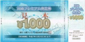 CCF20150904_0001