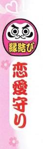 ピンク達磨ストラップ台紙切り抜き画像