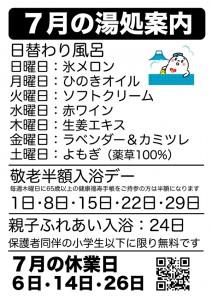 21-2月湯処.pages