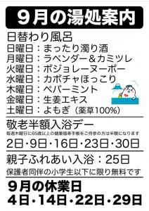 21-9月湯処.pages